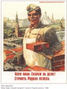 Vintage Russian poster - Stalin's older brother Timmy at his Bakery in Kalingrad